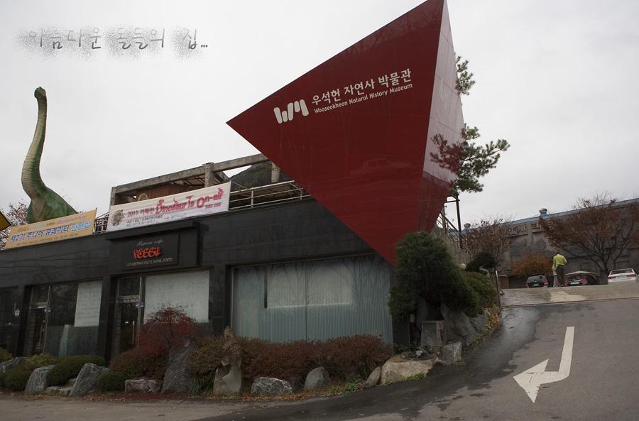 우석현 자연사 박물관 외관의 모습