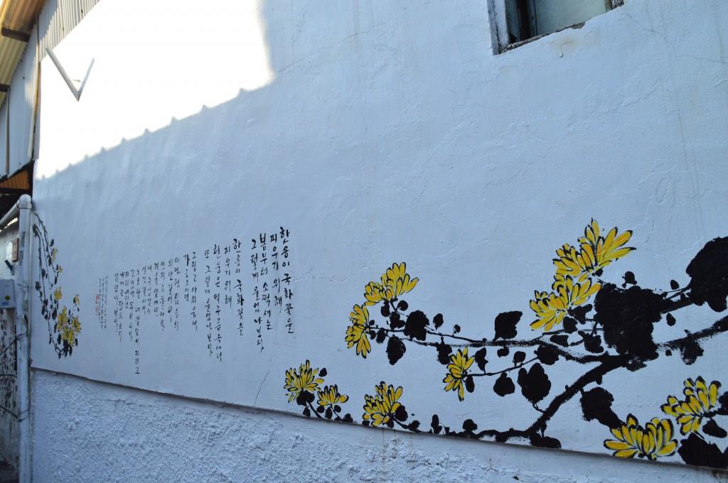 벽에 그려진 그림과 글귀