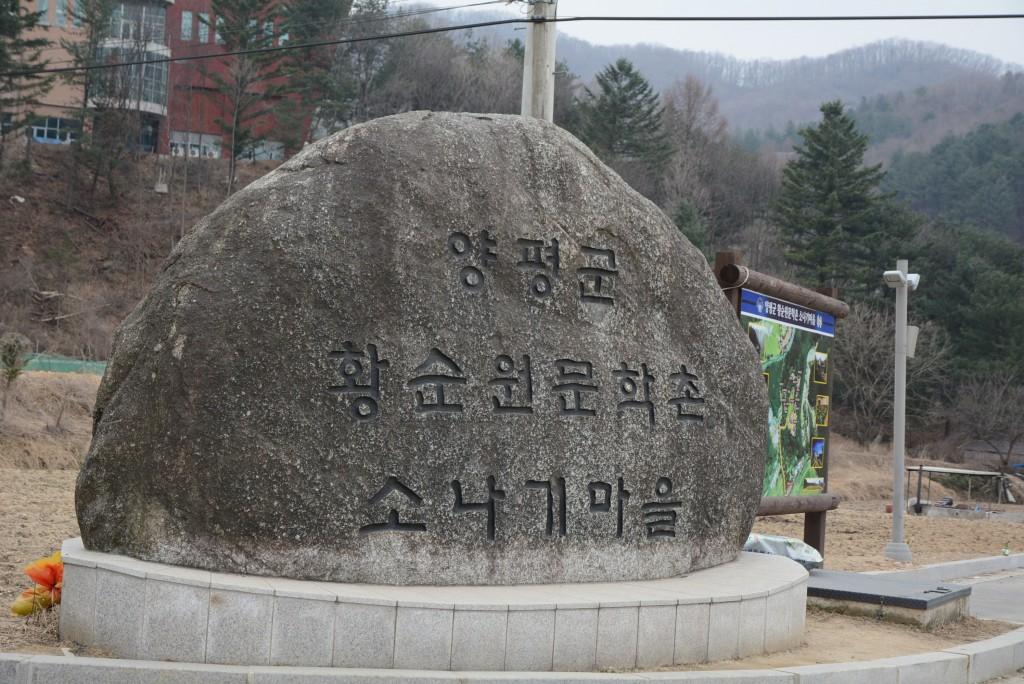 양평군 황순원문학총 소나기마을이라고 적힌 커다란 돌