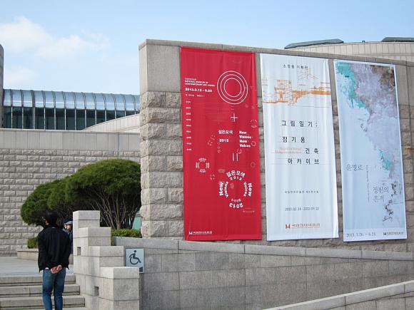 국립현대미술관에 걸린 전시회현수막