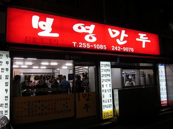 보영만두의 간판