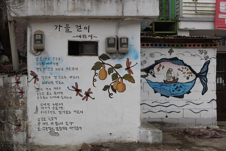 가을걷이라는 시와 함께 벽에 벽화가 그려져있다.