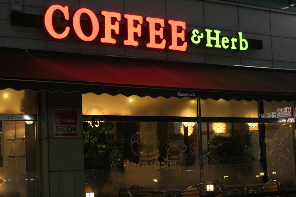 커피나무 허브나무 까페의 외관 모습