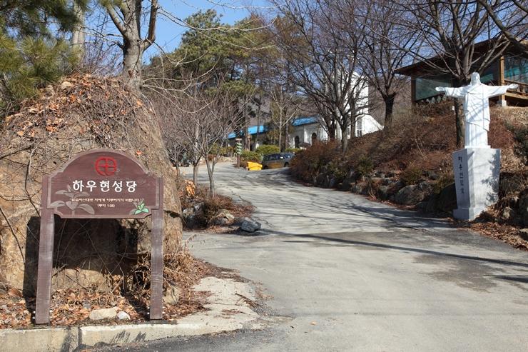 하우현성당이라고 적힌 나무 안내판