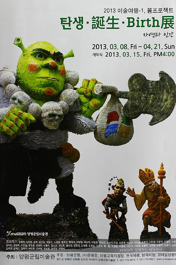 양평군립미술관의 봄 프로젝트 '탄생- 자연과 인간' 의 포스터