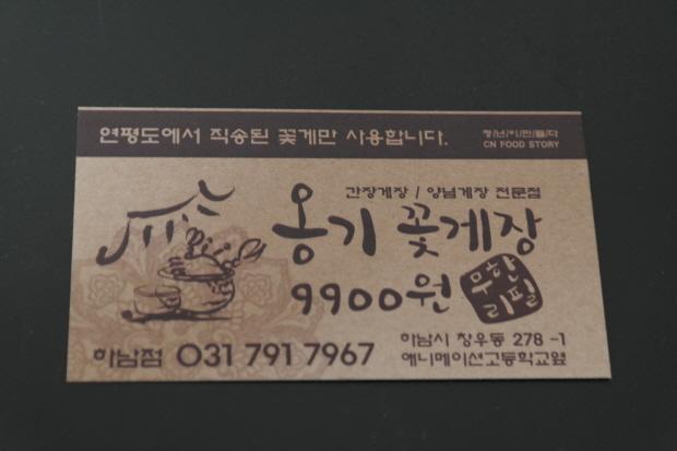 옹기꽃게장 명함, 9900원 무한리필, 하남점 031-791-7967, 하남시 창우동 278-1 애니메이션 고등학교 앞