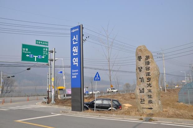 신원역 간판과 몽양기념관과 화살표가 적힌 비석