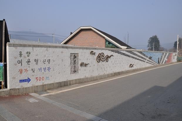 몽양 여운형 선생 생가 및 기념관 500m라고 쓰인 글자와 벽화