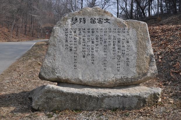 '몽양 유객문' 비석
