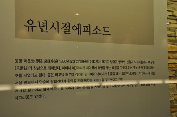 유년시절 에피소드. 몽양 여운형은 1886년 5월25일(음력 4월22일) 경기도 양평군 양서면 신원리 묘곡마을에서 여정현의 장남으로 태어났다. 어머니 이씨가 치마폭에 태양을 받는 태몰을 꾸었다 하여 훗날 몽양이라는 호를 지었다고 한다. 몸은 타고날 때부터 강건한 편이어서 어머니가 위급할 때는 고향인 묘곡에서 약 36km나 되는 서울 광교까지 단숨에 달려갔다가 한약을 지어 당일로 되돌아올 정도였다고 한다. 어떠한 경우에도 남에게 머리를 숙이지 않는 강직함을 지녔지만 남의 사정을 깊이 헤아릴 줄도, 베풀 줄도 아는 너그러움도 있었다.
