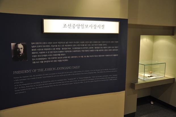 조선중앙일보사장시절을 설명해놓은 글