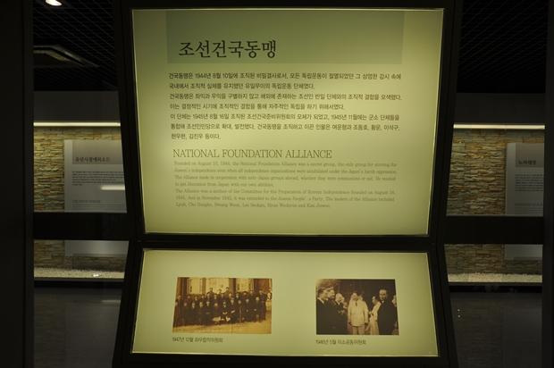 조선건국동맹