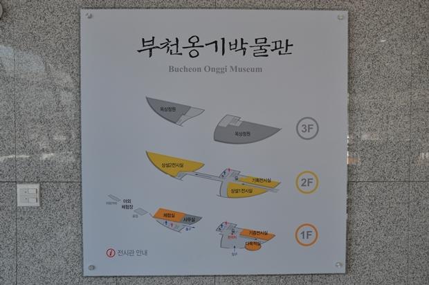 부천옹기박물관 층소개