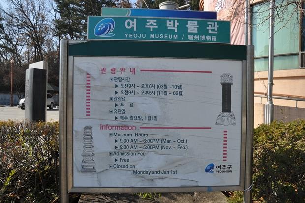 여주박물관 [관람안내]관람시간:오전9시~오후6시(03월~10월) 오전9시~오후5시(11월~02월) 관람료:무료 휴관일:매주월요일,1월1일
