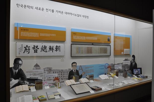 한국문학의 새로운 전기를 가져온 대하역사소설의 대장정이라는 제목에 전시물