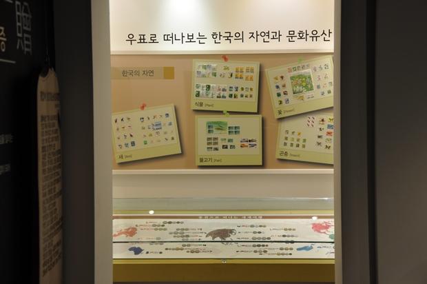 우표로 떠나보는 한국의 자연과 문화유산을 주제로한 전시공간