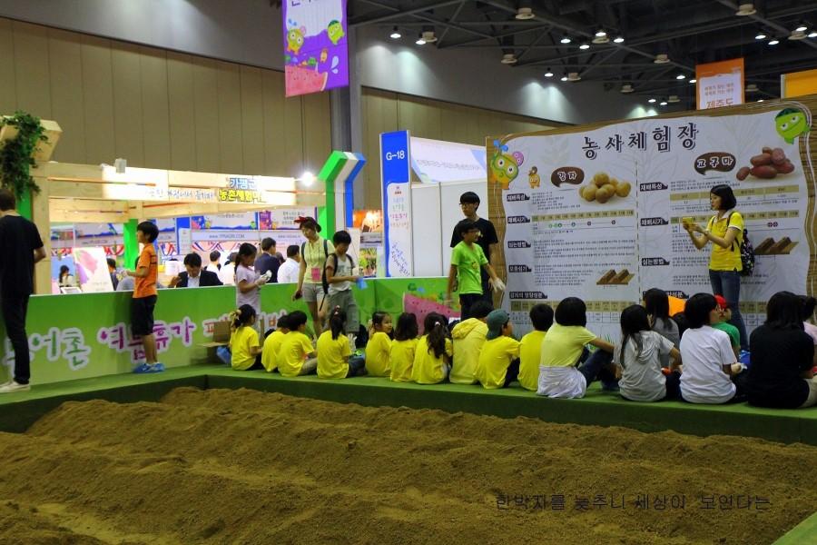 모래밭 앞 농사체험장에서 설명을 듣고 있는 아이들의 모습