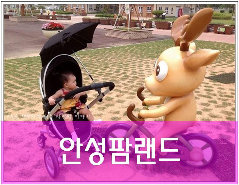 유모차를 타고 있는 아이와 사슴 인형의 사진