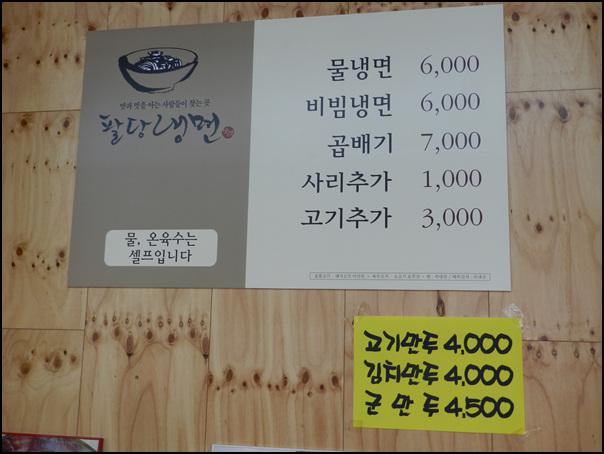 팔당냉면의 메뉴판, 물냉면 6000원 비빔냉면 6000원 곱배기 7000원 사리추가 1000원 고기추가 3000 고기만두 4000 김치만두 4000 군만두 4500