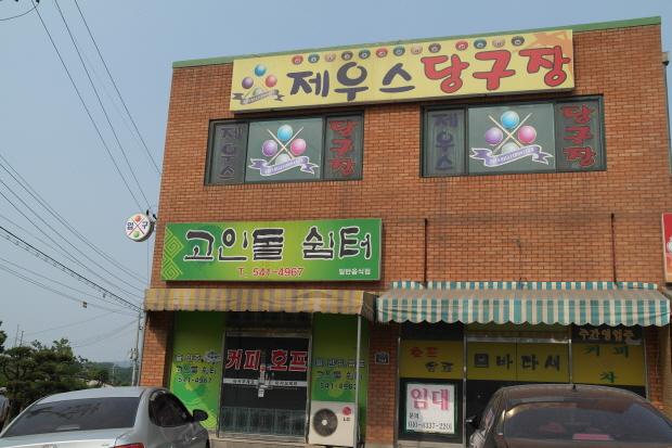 고인돌 쉼터라는 음식점의 외관
