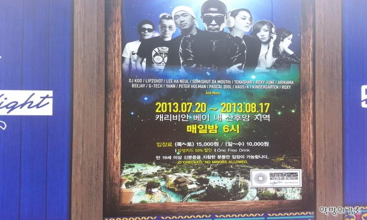 캐리비안 베이에서 열리는 클럽파티 홍보 안내문의 모습