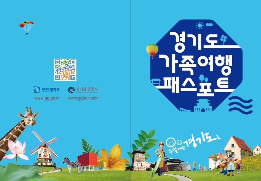 경기도가족여행패스포트의 표지