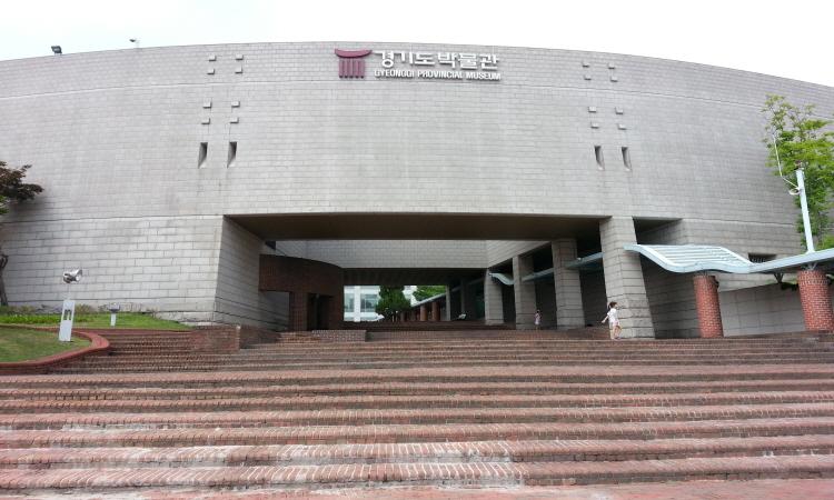 경기도 박물관의 외관