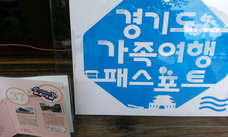 경기도 가족여행 패스포트라고 적힌 글자와 도장찍힌 패스포트