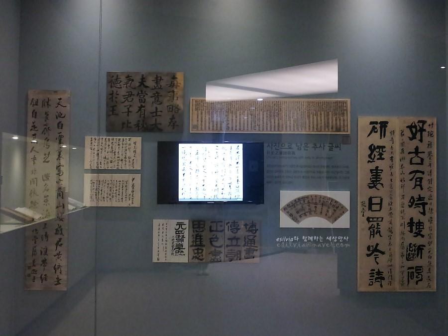 일본학자 후지츠카 아키나오 교수로부터 기증받은 사진과 고서