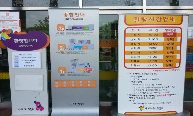 경기도 어린이 박물관의 관람시간을 비롯한 종합 안내도의 모습