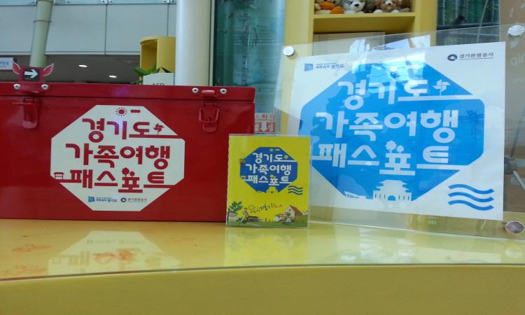 경기도 가족여행 패스포트와 스탬프함의 모습