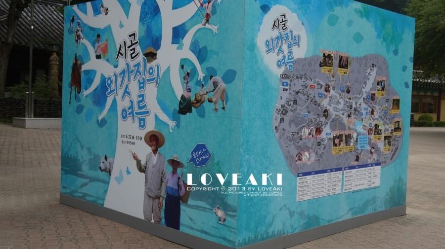 민속촌에서 주최하는 시골외갓집의 여름 행사에 대한 안내판