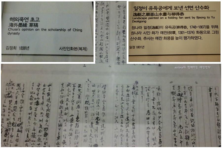 (왼쪽 위)해외묵연 초고. 사진인화본(복제)라고 쓰여졌다. (오른쪽 위)일정이 유득공에게 보낸 선면 산수화라고 적혀있다.