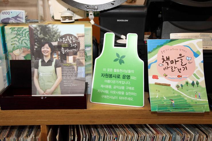 보물섬이 자원봉사로 운영된다는 문구가 적힌 종이와 팜플렛들