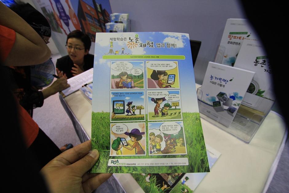 농촌 체험 앱에 대한 간단한 만화가 그려져 있는 팜플릿
