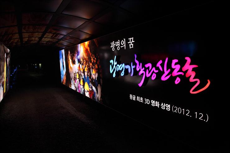 광명의 꿈 광명가 학광신동굴. 동굴 최조 3D 영화 상영(2012.12)