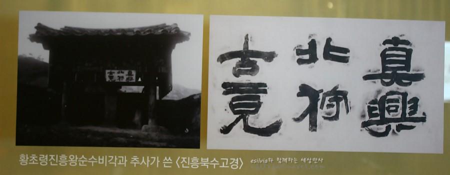 황초령진흥왕순수비각과 추사가 쓴<진흥북수고경>의 사진