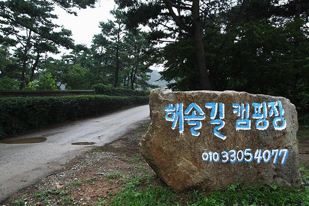 해솔길 캠핑장 010 3305 4077이라고 적힌 바위