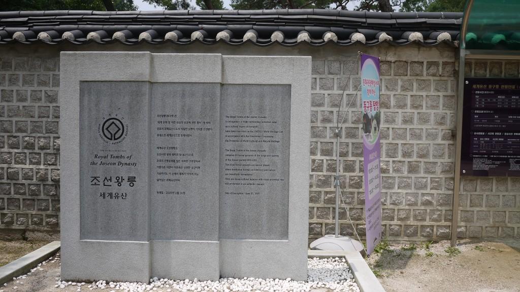 조선왕릉 세계유산이라고 쓰여진 비석