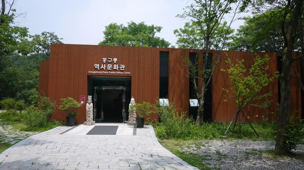 동구릉 역사문화관의 입구
