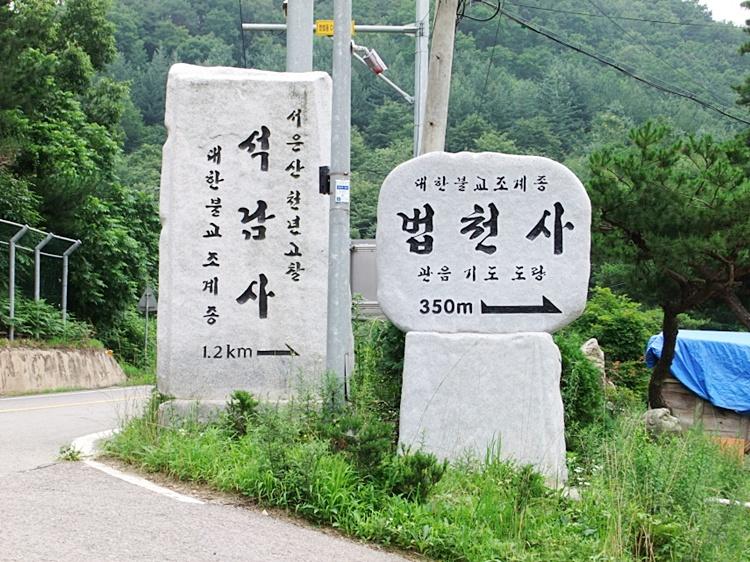 법천사와 석남사 가는 방향과 남은거리를 표시한 비석의 모습