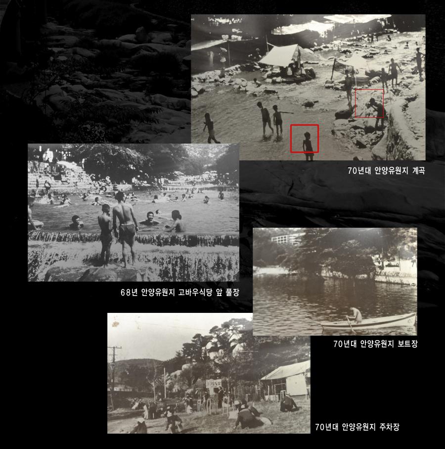 70년대 안양유원지 계곡, 68년 안양유원지 고바우식당 앞 풀장, 70년대 안양유원지 보트장, 70년대 안양유원지 주차장의 모습을 담은 사진들
