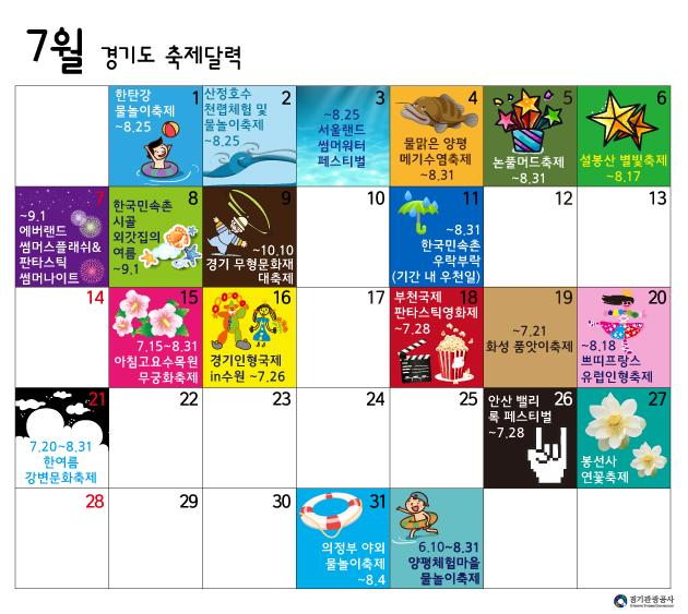 7월 경기도 축제달력