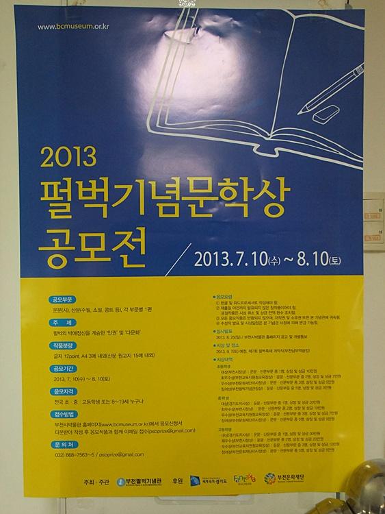 벽면에 붙어 있는 펄벅기념문학생 공모전 안내문, 2013.7.10(수)~8.10(토)