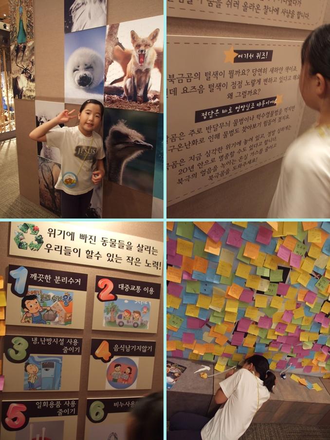왼쪽 첫번째 사진부터 동물 사진 앞에서 사진은 찍는 아이 / 퀴즈를 보고있는 모습 / 위기에 빠진 동물들을 살리는 우리들이 할 수 있는 작은 노력들을 설명한 벽면 / 포스트잇이 붙어있는 벽면