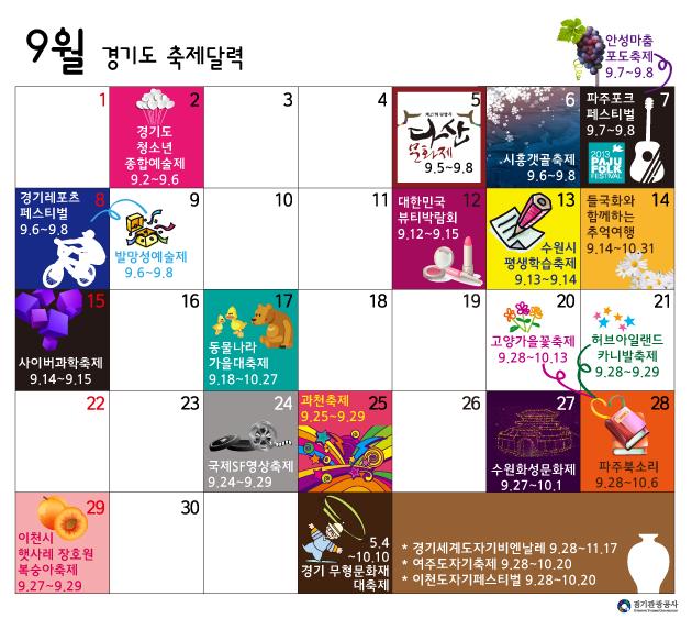 9월 경기도 축제달력