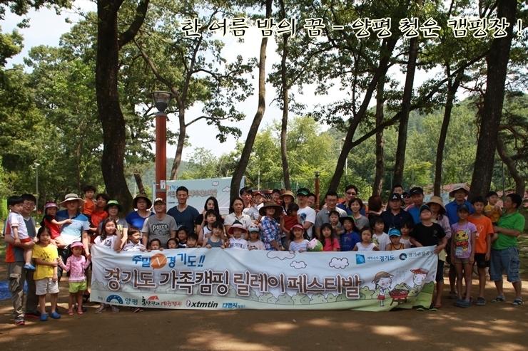 경기도 가족캠핑 릴레이 페스티벌 현수막 뒤에 모인 여러 가족들의 모습