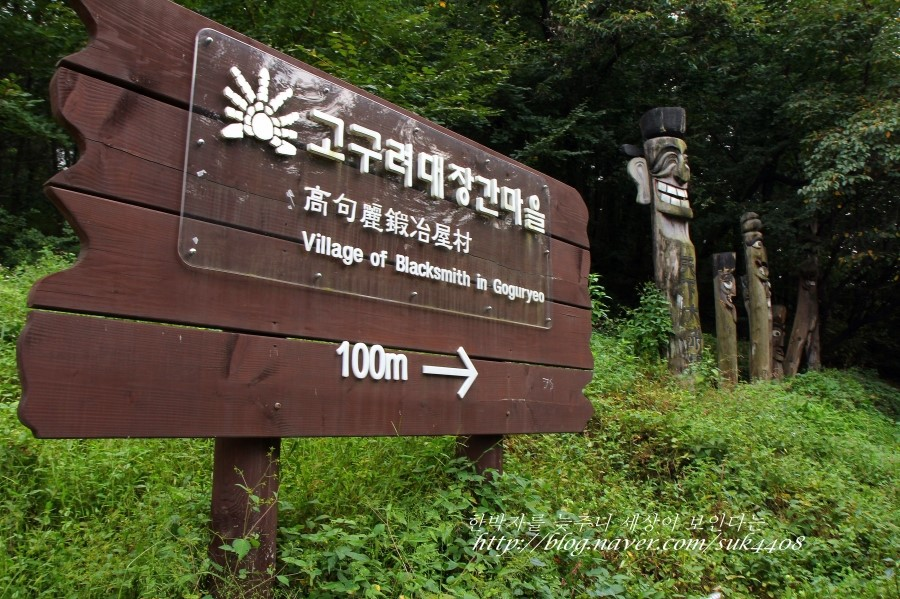 고구려대장간마을의 나무표지판