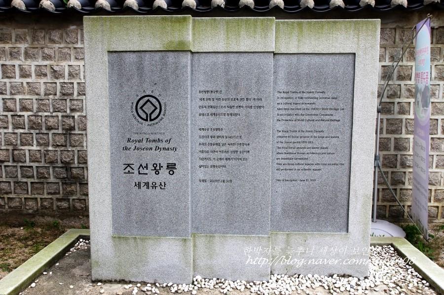 조선왕릉 세계유산에 대한 비석
