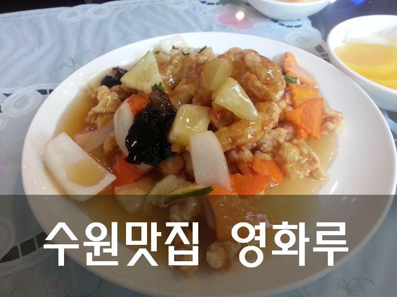 수원맛집 영화루라는 문구와 탕수육 사진